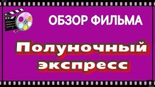 смотрите краткий обзор фильма Полуночный экспресс.