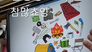 아동미술 [캠핑먹방 그리기]