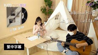 【中字/韓繁雙字】IU - Letter 過得好嗎 (Juk Jae 宰浣 cover) from [IU的宅家信號 之 IU的雜亂Live]