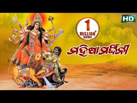 MAHISHA MARDINI ମହିଷ ମର୍ଦ୍ଦିନୀ || GITINATYA ଗିତିନାଟ୍ୟ || SARTHAK MUSIC | Sidharth Bhakti