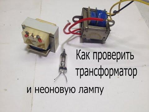видео: Как проверить трансформатор и неоновую лампу.