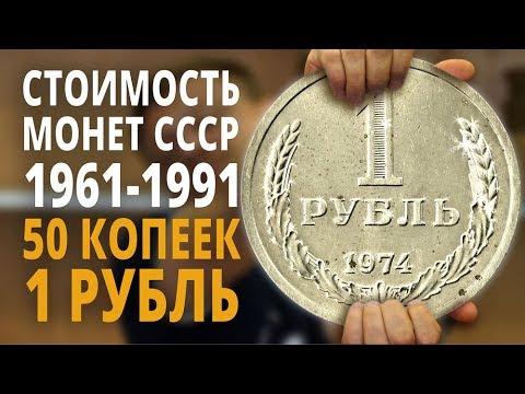Цена монет СССР 1 рубль и 50 копеек 1961-1991 - Подробный обзор всех монет.