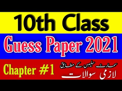 10th Class Math Guess Paper 2021   10th Math Important Question Chapter #1 2021 Math Guess 2021