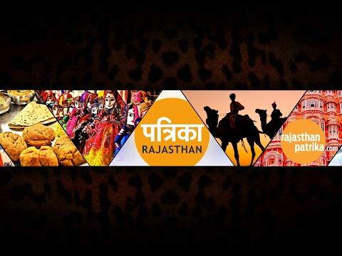 Rajasthan Patrika Live