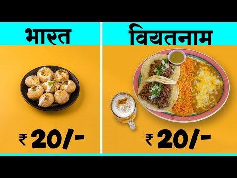 मात्र 100 रुपए में दुनिया भर में क्या क्या खरीदा जा सकता है What 100rs Will Buy You Around the World