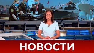 Выпуск новостей в 09:00 от 24.06.2021