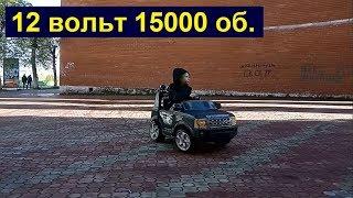 Запчасти для детских электромобилей - https://vk.com/elektroreduktor