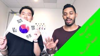 تحدي اللغات: العربية VS الكورية