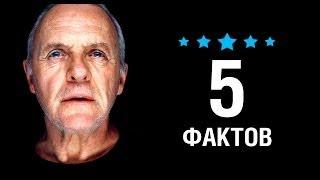 Энтони Хопкинс - 5 Фактов о знаменитости || Anthony Hopkins