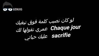قصة غرام بلال الصغير (كلمات) كوفر سليمان الوردي (Cover - Paroles)