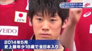 バレーボール男子 今年の日本代表は一味違う 史上最高の逸材 石川祐希 キャプテン 清水邦広らが世界の強豪に挑む