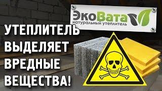 видео Пенопласт: выделяет ли вредные вещества