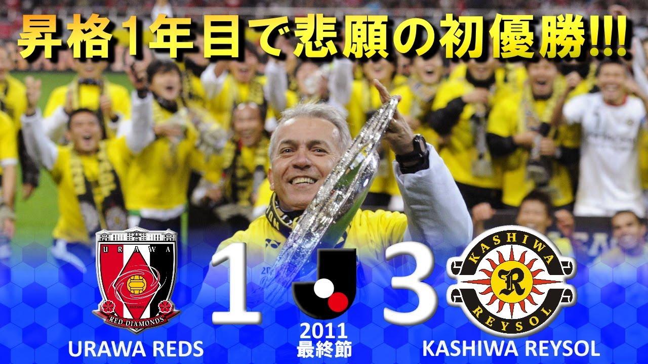 [昇格後即優勝] 浦和レッズ vs 柏レイソル 2011Jリーグ最終節 ハイライト