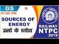 Sources of Energy | ऊर्जा के स्त्रोत | Railway NTPC Class 2019 | GS | 7:00 PM
