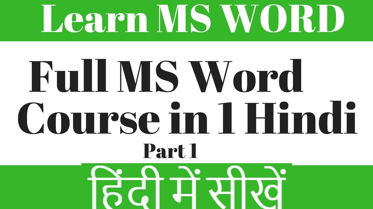 ms word course for beginners hindi youtube