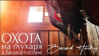 Охота на глухаря 2020 в Республике Башкортостан