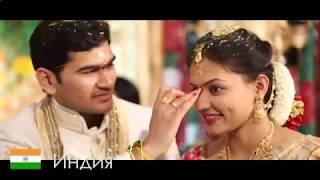Как празднуют свадьбу в разных странах