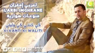 Larbi Imghrane - Ki Knti Kiwlliti (Official Audio) | لعربي إمغران - كي كنتي كي وليتي