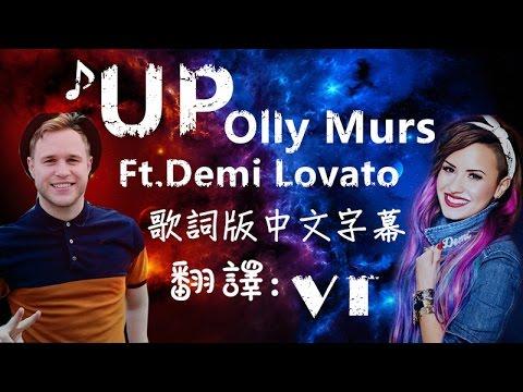 ★Up - Olly Murs ft.Demi Lovato 歌詞版中文字幕 ★