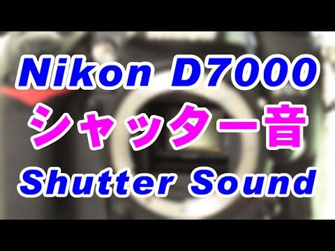 Nikon D7000のシャッター音(Shutter Sound)