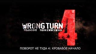 Поворот не туда 4: Кровавое начало — Оригинальный трейлер [RUSSAB]