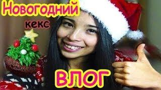 КАК ВСТРЕТИТЬ НОВЫЙ ГОД? КОРЕЙСКИЙ НОВЫЙ ГОД! Анютка Упс!(INSTAGRAM: anutka_upss Как в Южной Корее празднуют Рождество и Новый Год!!! :) Если бы у Вас был выбор, где бы провели..., 2013-12-21T12:31:06.000Z)