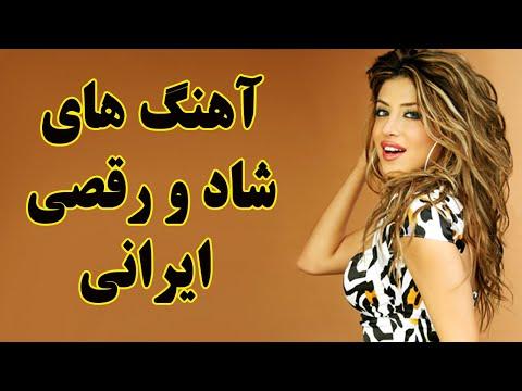 Ahang Shad Irani 2019 | Persian Dance Music |آهنگ شاد ایرانی ۲۰۱۹