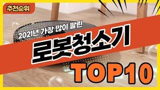 가성비 좋은 로봇청소기 추천순위 TOP10