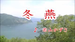 (新曲)冬燕/若山かずさ       Cover/?(神戸のカラス)
