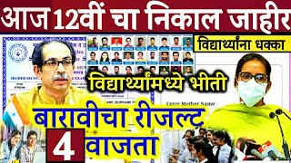 HSC RESULT 2021 💻 Maharashtra Board Exam Result Date 🔍 Check 12th result 2021 ? 👨💻 By  Dinesh Sir
