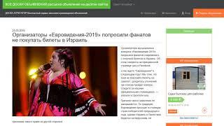 Организаторы «Евровидения-2019» попросили фанатов не покупать билеты в Израиль.