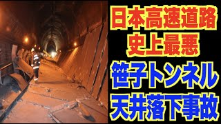日本高速道路史上最悪の事故。適当なメンテで取り返しのつかないことに【笹子トンネル天井落下事故・奇跡のインプレッサ】