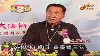元昇 元輝 元耀(3)【用易利人天22】| WXTV唯心電視台