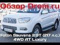 Foton Sauvana 2017 2.0T (217 л.с.) 4WD AT Luxury - видеообзор