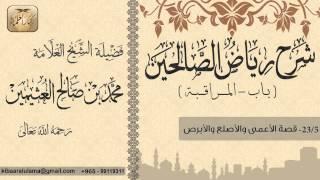 35- شرح رياض الصالحين / باب المراقبة / قصة الأعمى والأصلع والأبرص / بن عثيمين