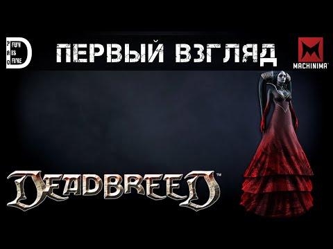видео: deadbreed   Первый взгляд (60 fps)