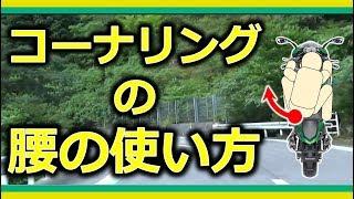 【バイク】コーナー攻略へのステップアップ!体重移動と腰の使い方