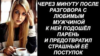 Она согласилась стать его женой А потом внезапно исчезла Только через два месяца Он узнал правду..