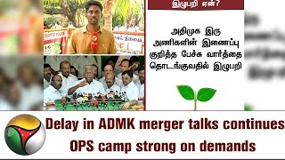 ADMK Merger Talks Committee Delayed | OPS Teams Strong Demands | DETAILED REPORT