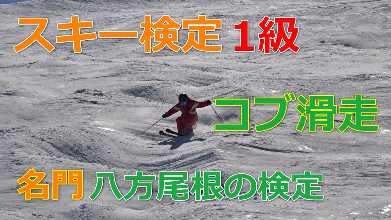 1 級 検定 スキー