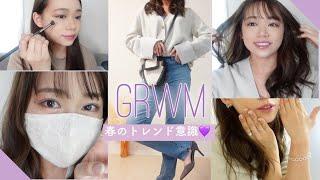【GRWM】春のトレンド💜新作を使って大人のくすみパープルメイク&コーデ✨