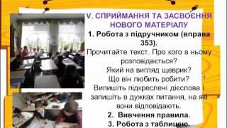 Урок української мови у 3 класі.