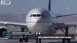 مصر العربية | وصول أولى الرحلات المباشرة للخطوط السعودية إلى أنقرة