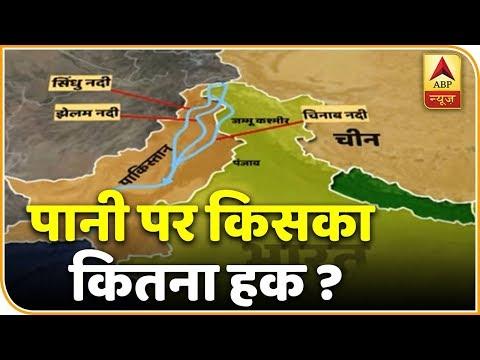 क्या है भारत-पाक के बीच सिंधु जल समझौता ? पानी पर किसका कितना हक ? 3 मिनट में समझिए