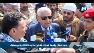 ردود أفعال واسعة تستنكر تشكيل حكومة انقلابية في صنعاء