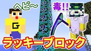 〔マインクラフト〕カメ~の次はヘビ~~。スネーク・ラッキーブロックが毒まみれだった!!snake-lucky-block-mod