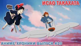 """Аниме хроники #10 (Исао Такахата создатель аниме """"Могила светлячков"""")"""