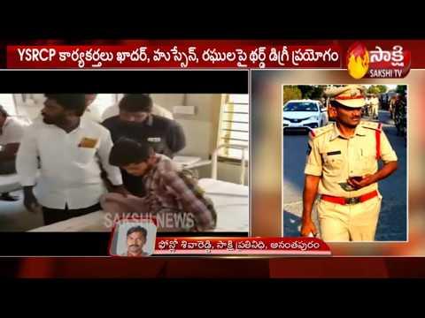 CI Narayana Reddy Attacks YSRCP Followers At Tadipatri తాడిపత్రిలో సీఐ నారాయణరెడ్డి బరితెగిం
