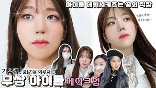 [찐 아이돌 메이크업] 기우쌤!! 드디어 (여자)아이돌 데뷔시켜 드렸습니다!!ㅣ무쌍 메이크업ㅣ복지천국 위위ㅣ시작은 미약하지만....