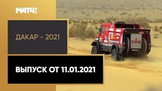 «Дакар - 2021». Выпуск от 11.01.2021